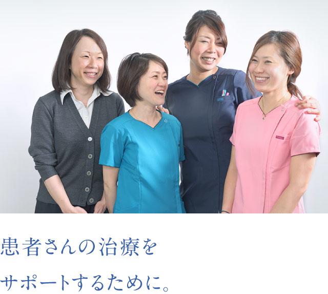 患者さんの治療をサポートするために。