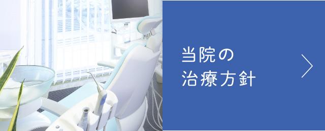 当院の治療方針
